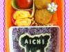 Bento_Aichi