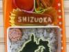 Bento_Shizuoka