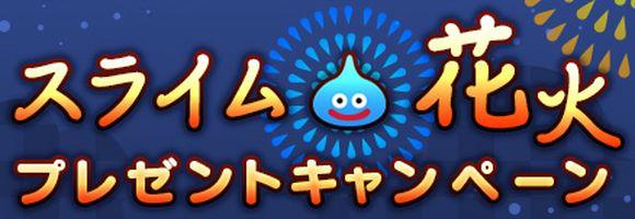 Dragon_Quest_slime_campaign_v2