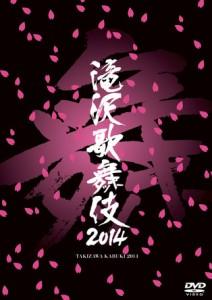 Takizawa_Hideaki-Takizawa_Kabuki_2014