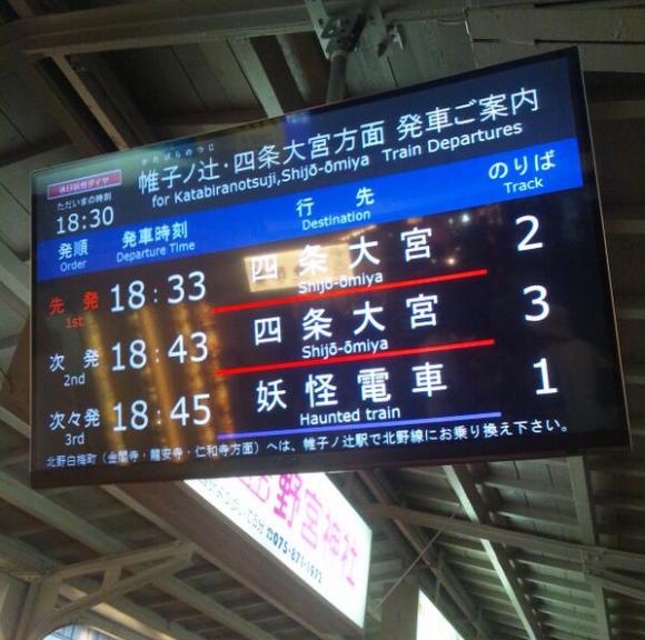 Tokyo_Yokai_train_01