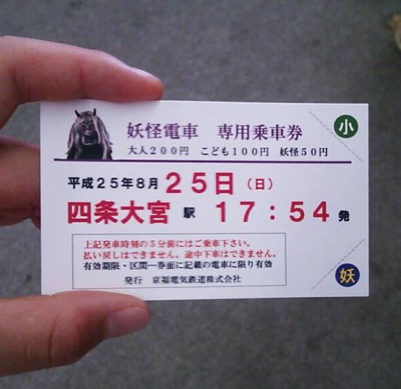 Tokyo_Yokai_train_03