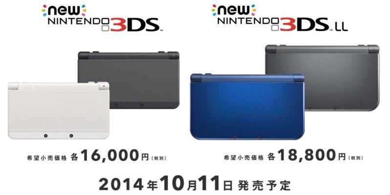 Nintendo_3DS_2014_22