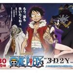 Des teasers pour One Piece 3D2Y !
