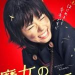 Le Blu-ray du film live «Kiki la petite sorcière» disponible au Japon