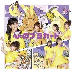 Kokoro_no_Placard_Type_A