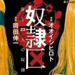 Critique manga : «La cité des esclaves»