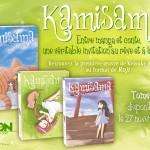 Kamisama revient dans une nouvelle édition