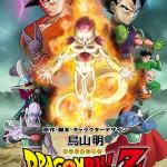 Un visuel pour le prochain film de Dragon Ball Z !