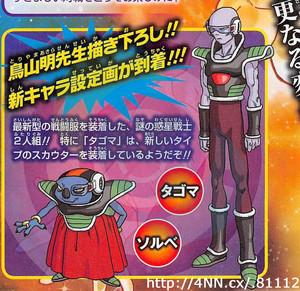 Dragon Ball Z Film - Fukkatsu no F - personnages