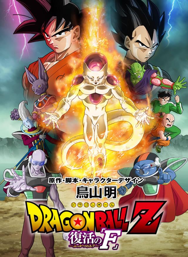Dragon Ball Z Film - Fukkatsu no F