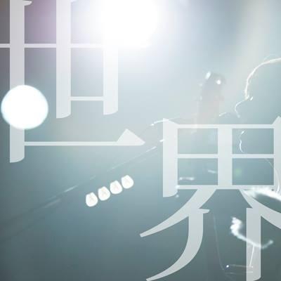 Haruka_to_Miyuki_Sekai_single