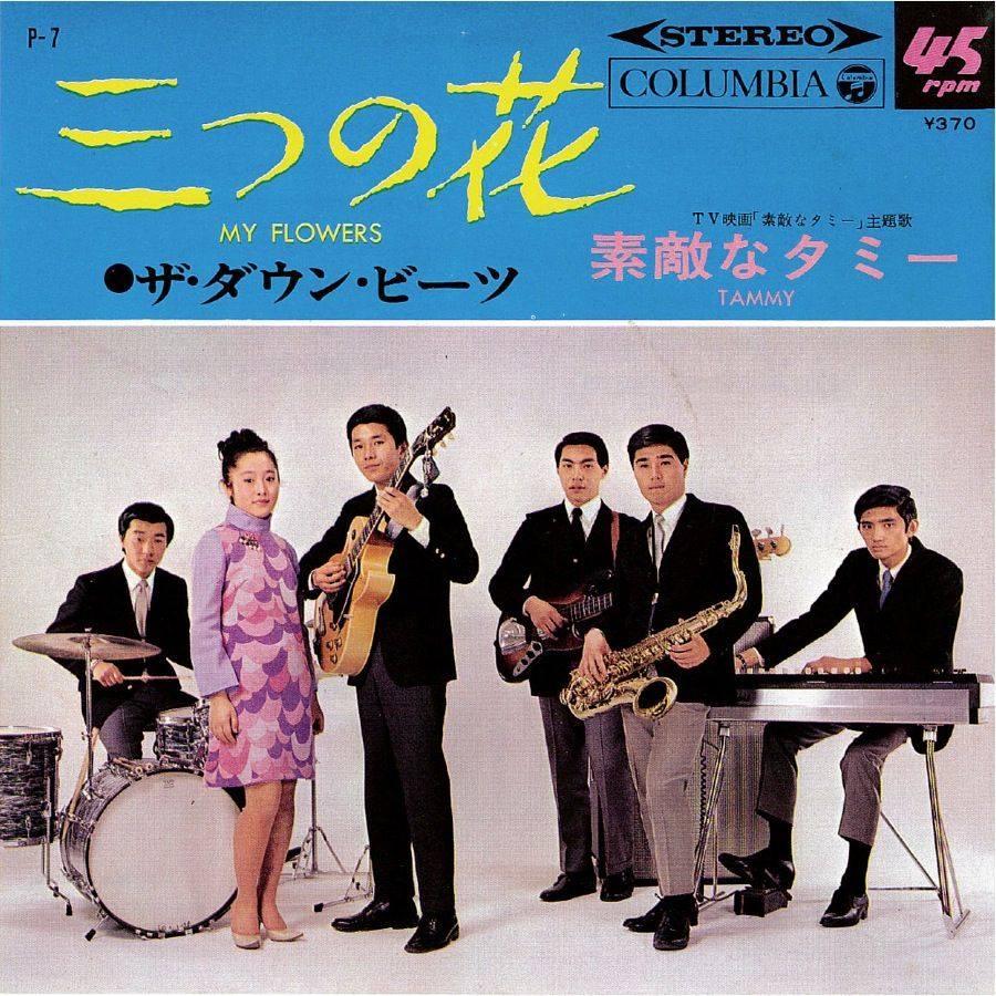 Soirée Japan Group Sounds Gourmet #64