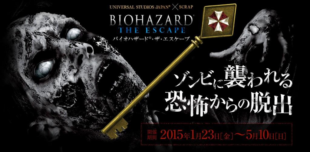 Universal_Studios_Japan_Biohazard_JP
