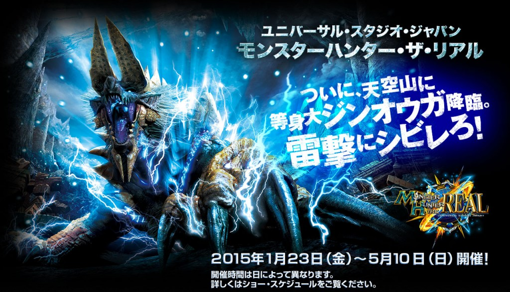 Universal_Studios_Japan_Monster_Hunter_JP