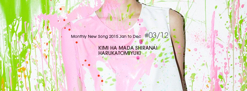Haruka_to_Miyuki_Kimi_wa_mada_shiranai_banner