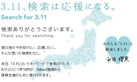 Yahoo_JP_3.11.2015