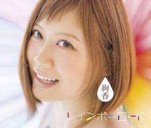 ayaka_-_Rainbow_Road_3CD