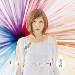 ayaka_-_Rainbow_Road_CD