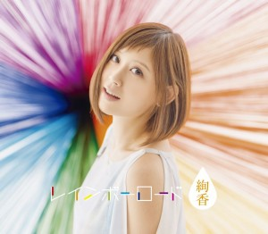 ayaka_-_Rainbow_Road_DVD