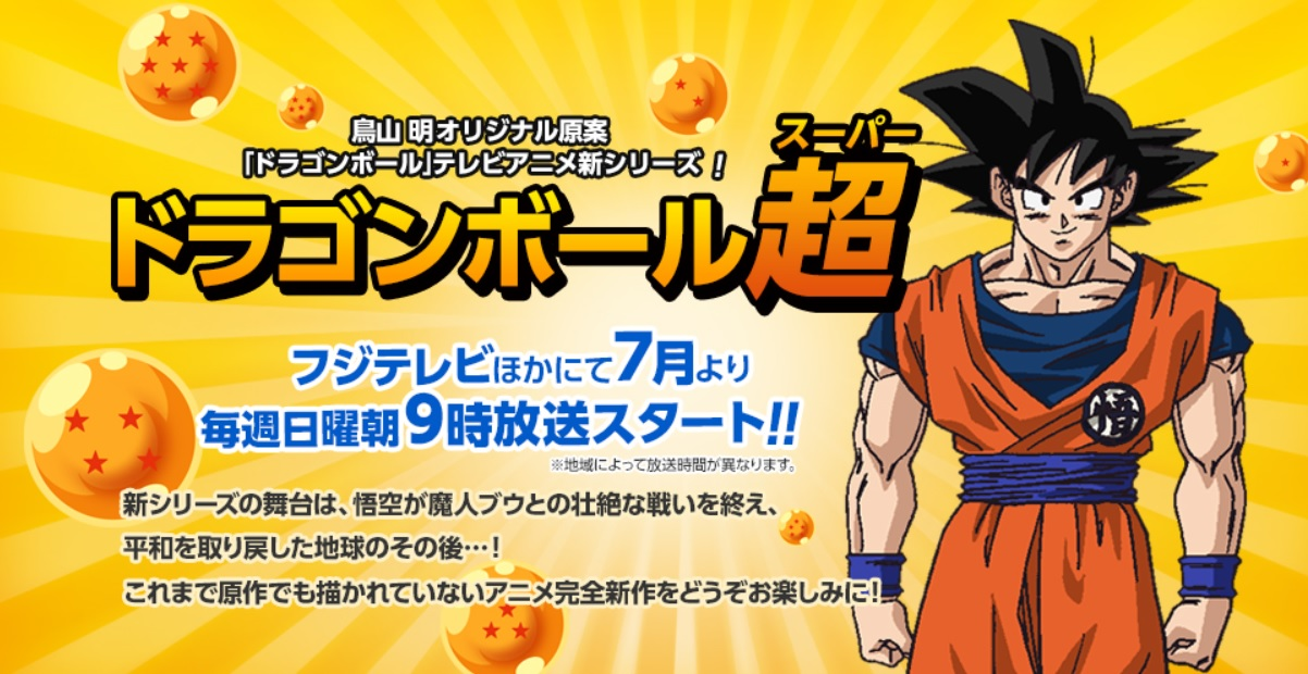 Dragon_Ball_Super_anime_01