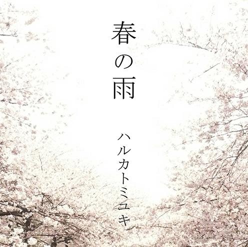 HarukatoMiyuki_Haru_no_Ame