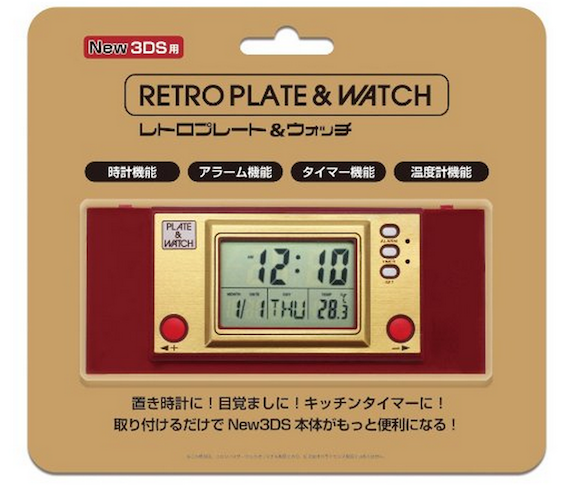 Faceplate_Retro_Game_Watch_New_3DS_01
