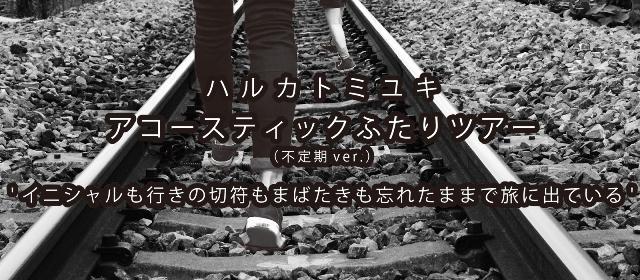 Haruka_to_Miyuki_Acoustic_tour_2015