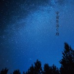 Haruka to Miyuki annoncent «Sora wo oyogu fune», le single de juillet