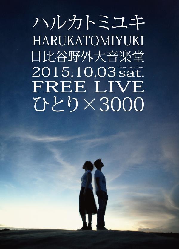Haruka_to_Myuiki_Hitori_x_3000_poster
