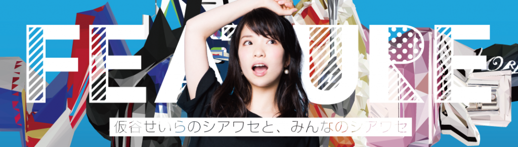 Seira_Kariya_Nobi_nobi_no_style_promo