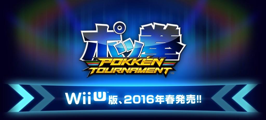 pokkén_tournament_wiiu