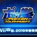 «Pokkén Tournament» annoncé sur Wii U