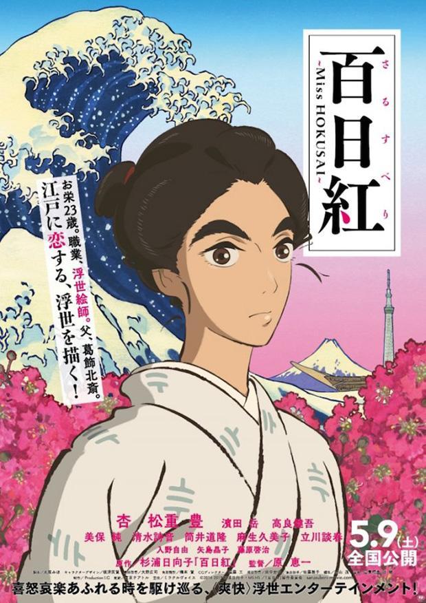 Miss_Hokusai_JP