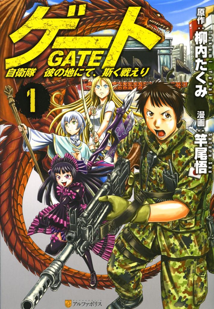 Gate_01_Ototo