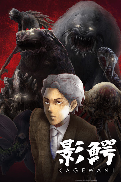 Kagewani_Crunchyroll_01