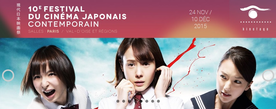 Festival_cinema_japonais_contemporain_2015