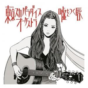 Katahira_Rina_Tokyo_Ska_Paradise_Orchestra_Uso_wo_Tsuku_Kuchibiru_cover_CD