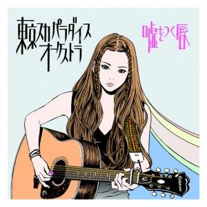 Katahira_Rina_Tokyo_Ska_Paradise_Orchestra_Uso_wo_Tsuku_Kuchibiru_cover_CD+DVD