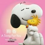 ayaka écrira le générique de fin du film «I Love Snoopy – The Peanuts Movie»