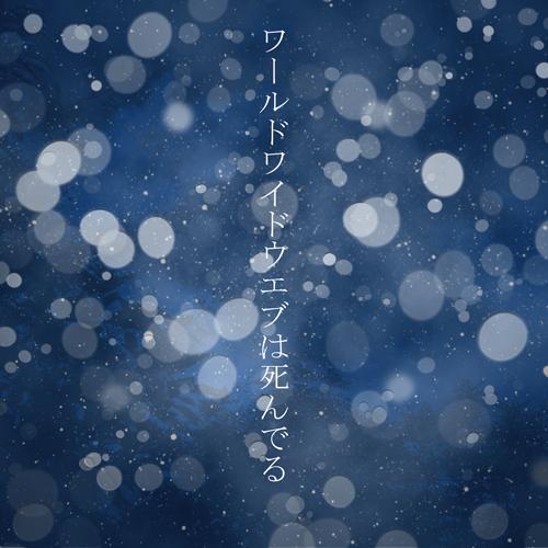 Haruka_to_Miyuki_World_Wide_Web_wa_shinderu