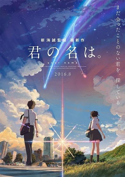 Kimi_no_na_ha_poster