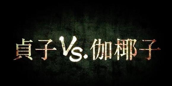Sadako_vs_Kayako_01