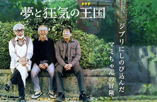Ghibli_Yume_to_Kyouki_no_Oukoku