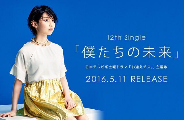Ieiri_Leo_Bokutachi_no_Mirai_promo