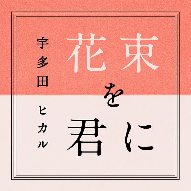 Utada_Hikaru_Hanataba_no_Kimi_ni_cover