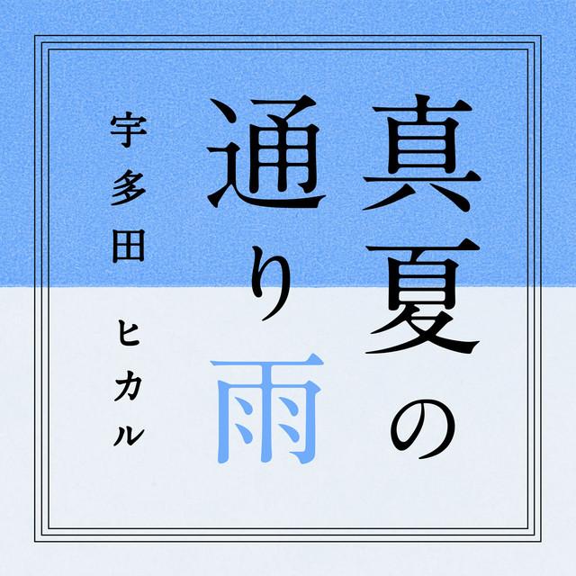 Utada_Hikaru_Manatsu_no_Tooriame_cover