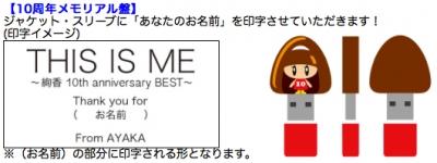 ayaka_10th_anniversary_USB