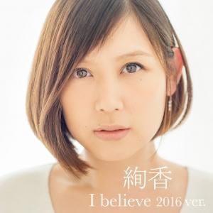 ayaka_I_believe_2016