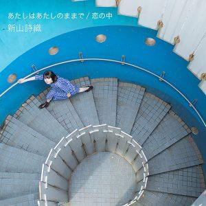 Niiyama_Shiori_-_Atashi_wa_Atashi_no_Mama_de_limited